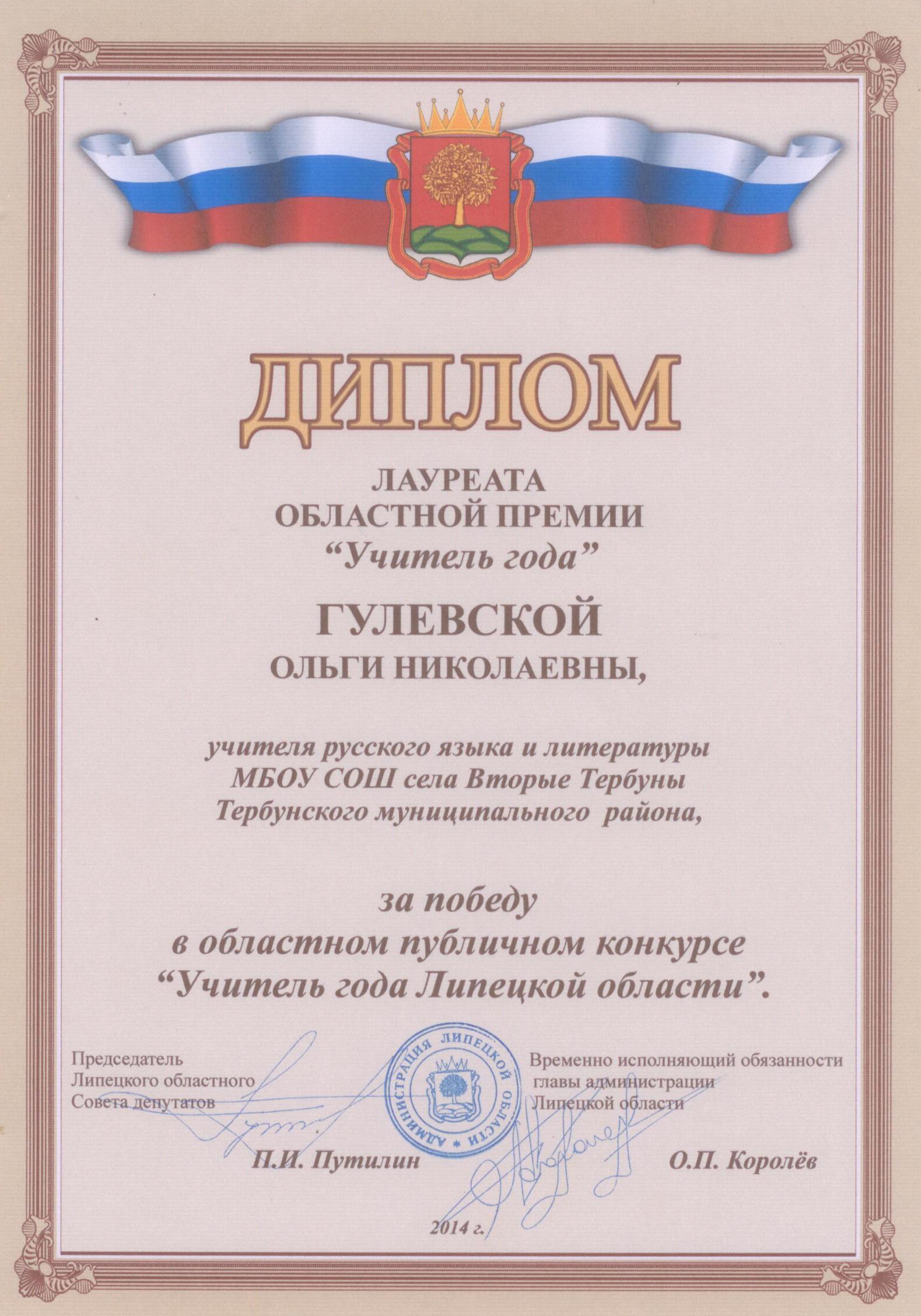 Поздравление для участников конкурса воспитатель года